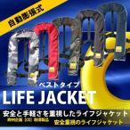 ライフジャケット  ベストタイプ 自動膨張式 救命胴衣 フリーサイズ