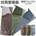 寝袋 封筒型 コンパクト 携帯 軽量 シュラフ 寝袋 キャンプ アウトドア 車中泊 防災グッズ