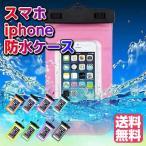 防水ケース スマホケース 写真・水中撮影 iPhone6s Plus Plus SE 5s アイフォン6s 携帯 ケース スマートフォン 防水カバー スマホカバー  IPX8 海 プール