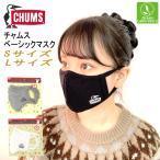 メール便で発送(1注文で3点まで)チャムスベーシックマスク CHUMS Basic Mask Sサイズ Lサイズ ブラック グレー ホワイト