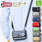 チャムス CHUMS メール便送料無料! ミニポーチ スウェット Mini Pouch Sweat ゲームポーチ 携帯バッグPSP・DS・携帯ケースに