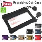 メール便送料無料! チャムス CHUMS リサイクル キーコインケース Recycle Key Coin Case 財布 キーケース+コインケース+パスケースが一つになった