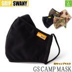 グリップスワニー GRIP SWANY マスク GS キャンプマスク GS CAMP MASK 抗ウイルス 抗菌 制菌 抗カビ 蒸れ軽減 GSM-02