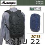マックパック MACPAC リュック カフ 22 KAHU 22 ザック バックパック デイパック リュックサック トレッキングに