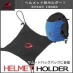 マムート MAMMUT ヘルメットホルダー Helmet Holder マムートのほとんどのバックパックに装着可 落石等から身体を守るヘルメットを収納