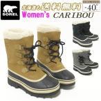 【ソレル】SOREL ブーツ レディース カリブー WOMEN'S CARIBOU 2016-17秋冬モデル NL1005 カリブ スノーブーツ 防水 ウィンターブーツ 防寒ブーツ