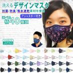 夏用 抗菌 デザイン マスク 柄 40種類 防臭 吸水速乾素材 涼しく快適 洗える 日本製  大人 子供