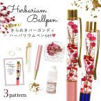 【手作りキット】ハーバリウムペン お好きなペンの色が選べます♪作り方説明書付き《きらめきバーガンディ》[ボールペン オリジナル 福袋]