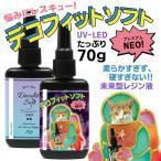 【大容量UV-LEDレジン液】70g デコ専用・デコフィットソフト プレミアムNEO セミソフト《クリア》