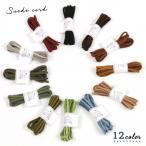 ネックレス・紐 1m スエード紐(合皮)A  選べる12色  スウェード コード スエード調 ひも ヒモ ブレスレット