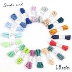 ネックレス・紐 1m スエード紐(合皮)B  選べる18色  スウェード コード スエード調 ひも ヒモ ブレスレット