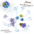 ドライフラワー 5種のドライフラワーミックス レイニーブルー  小花 プリザーブド 花材 flower 紫 パープル ブルー 黄緑 手芸 スターフラワー カスミソウ