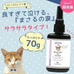 大容量UV-LEDレジン液 70g まさるの涙 サラサラタイプ クリア [低粘度 さらさら GreenOceanオリジナル 猫 must]