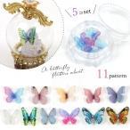 プラパーツ 5個 小さな立体バタフライ ネイルサイズ 選べる11色  蝶々 ちょうちょ ネイルパーツ レジンデコ デコパーツ 手芸 貼り付け カボション