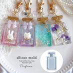 シリコン型・モールド 香水瓶(大判フィルム1枚付) カシャカシャ中身が動く♪オイルや水を入れても♪ カプセル ボトル パフューム 3Dモールド レジン