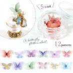 プラパーツ 5個 小さな立体バタフライ(No.2) ネイルサイズ 選べる12色  蝶々 ちょうちょ チョウチョ ネイルパーツ デコ 貼り付け カボション マスト