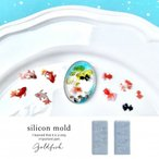 シリコン型・モールド 金魚 ネイルサイズ 選べる2種  金魚鉢 夏祭り 和風 レジン 粘土型 シリコンモチーフ ソフトモールド 手芸