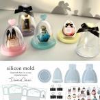 シリコン型・モールド 立体ドーム型ショーケース制作キット(フィルム・コラージュ紙・ディスプレイ紙・クリップ付) 3Dモールド ねんど型 粘土 レジン