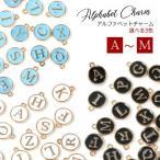 チャーム 1個  A〜M 両面アルファベット ラウンド 選べる3色  イニシャルチャーム サークル 英語 ゴールド アクセサリーパーツ エポ付き カラーチャーム