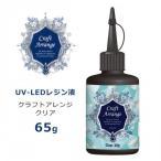 UV-LEDレジン液 65g クラフトアレンジ ハイブリッド Craft Arrange GreenOceanオリジナルラベル クリア  国内メーカー ケミテック レジンクラフト 手芸