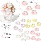 プラパーツ 5個 小さなフラワー 3枚花 選べる4色  あじさい アジサイ 紫陽花 手芸 小花 春 スプリング ビーズ 植物 手芸 デコ アクセサリーパーツ パール