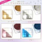 コーティングパウダー マジカルミラージュ 2[鏡面パウダー] 選べる4色  鏡のような魅惑的な輝き♪[珍 ミラーパウダー 輝き 鏡 不思議 レジン パーツ]