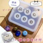 【シリコン型】12mm ビーズが作れるモールド 球体   謎のおまけ付 [UVレジン,玉,丸,ビー玉,成型]