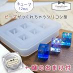 【シリコン型】12mm ビーズが作れるモールド キューブ 謎のおまけ付 [UVレジン,四角,サイコロ,スクエア,成型]