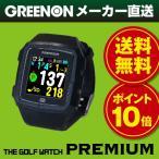 グリーンオン ザ・ゴルフウォッチ プレミアム カラーモデル (GreenOn THE GOLF WATCH PREMIUM) GPS ゴルフナビ 距離計 レイアウト アプローチ