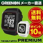 グリーンオン ザ・ゴルフウォッチ プレミアム モノクロモデル (GreenOn THE GOLF WATCH PREMIUM) GPS ゴルフナビ 距離計 アプローチ スマホ連動