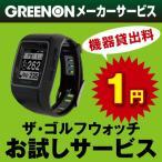【初回限定】【2週間お試しサービス】GreenOn『THE GOLF WATCH』(グリーンオン『ザ・ゴルフウォッチ』) [腕時計型][ゴルフナビ][GPS][ナビ][距離計]