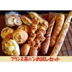 フランス系Aセット 送料無料 一部地区除く ハード系 フランスパン 好きにおすすめ
