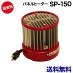 【送料無料】 温室用 パネルヒーター 150W SP-150 ( サーモ無 ・増設用 )  /  温室 ヒーター 150 園芸 昭和精機工業
