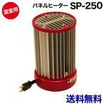 【送料無料】 温室用 パネルヒーター 250W SP-250 ( サーモ無 ・増設用 )  /  温室 ヒーター 250 園芸