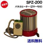 【送料無料】 温室用 パネルヒーター 200W ( グリーンサーモ付【加温用】) SPZ-200  /  温室 ヒーター 200 園芸 サーモ