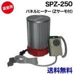 【送料無料】 温室用 パネルヒーター 250W ( グリーンサーモ付【加温用】) SPZ-250 / 温室 ヒーター 250 園芸 サーモ