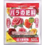 花ごころ バラの肥料 500g 10093648