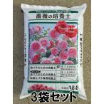 鉢バラのための培養土 18L お得な3袋セット