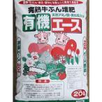 完熟牛ふん堆肥【有機エース】20L/約7kg