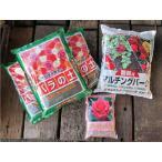 バラの植え込みにオススメ、用土・肥料・マルチング材セット うれしい送料無料
