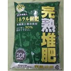 完熟堆肥(ミネラル樹肥) 10kg(約20L) ゴールデンバーク