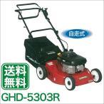 Golden Star エンジン芝刈機 GHD-5303R ギガントモアー キンボシ