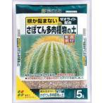 花ごころ さぼてん多肉植物の土 5l