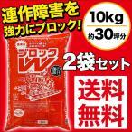 【送料無料】 連作障害ブロックW 10kg 2袋セット