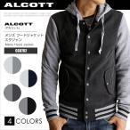 ALCOTT アルコット メンズ フードジャケット スウェットスタジャン ブルゾン CG6782 AC41071SL 正規品 本物保証