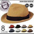 草帽 - 中折れハット ストローハット カラーブレード ペーパー HAT 帽子 BCH-20141M メンズ レディース 春夏