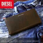 ディーゼル DIESEL サイフ 長財布 ラウンドファスナー ロングウォレット X03436 P0396 24 ZIP ブラウン DS2820