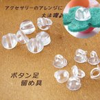 ヘアゴム用プラスチック製留め具パーツ♪貼り付け用♪10個★/1608/HA-07/HA-08