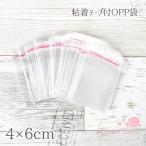 粘着テープ付きOPP袋 4×6cm 約100枚 /1901/梱包材/包装/ラッピング/bag03-1