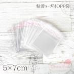 粘着テープ付きOPP袋 5×7cm 約100枚 /1901/梱包材/包装/ラッピング/bag03-2